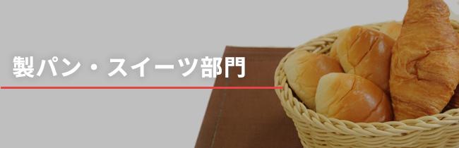 製パン・スイーツ部門